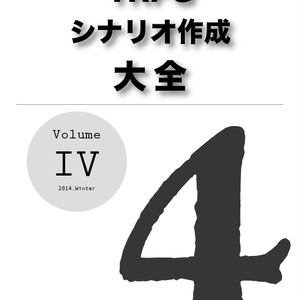 TRPG シナリオ作成大全 Volume 4