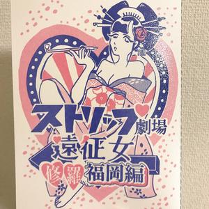 ストリップ劇場遠征女 修羅福岡編