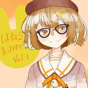 【C97】はねるまみれ Vol.1(VTuber「因幡はねる」フルカラーイラスト集):直販部特典付【新刊】