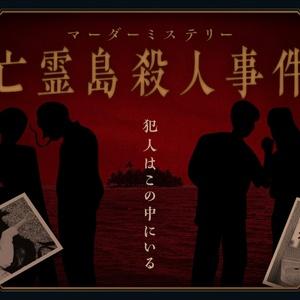 亡霊島殺人事件【マーダーミステリーonline】