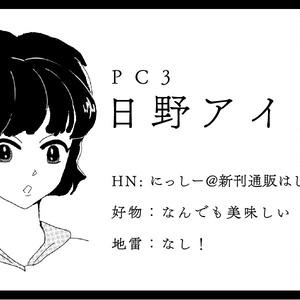 腐女子山荘殺人事件(印刷用データ)【マーダーミステリーonline】