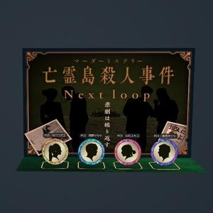 亡霊島殺人事件 Next loop【マーダーミステリーonline】