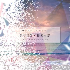夢幻世界と秘密の恋【マーダーミステリーonline】