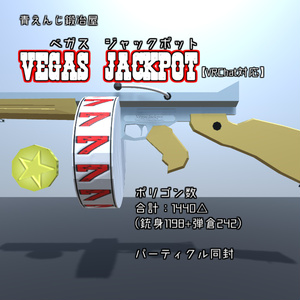 Vegas Jackpot【VRChat対応】