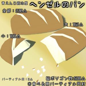 ヘンゼルのパン【通常版&ブースト版あり】【VRChat対応】