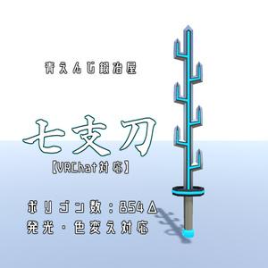 七支刀【VRChat対応】