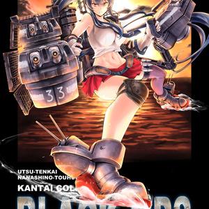 艦隊これくしょん:Black Ops Vol.2 ダウンロード版