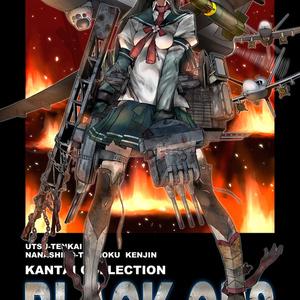艦隊これくしょん:Black Ops FINAL ダウンロード版