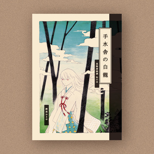 手水舎の白龍【異類婚姻譚 和の本】