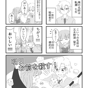 ichiji.socialチャリティ合同誌『いちゃりば』