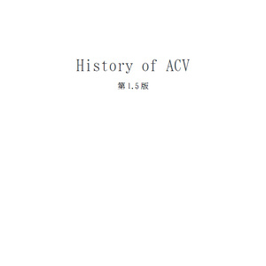 History of ACV 第1.5版  PDF版