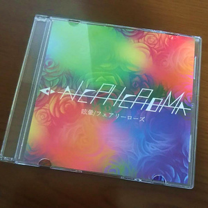 シングルCD「眩暈/フェアリーローズ」