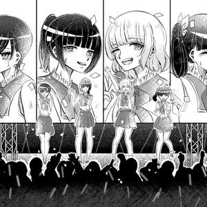 【アイドル百合漫画】アイドルでいさせてよ世界