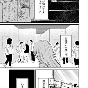 【地下アイドル百合マンガ】愛の証明