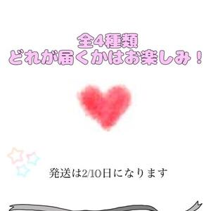 バレンタイン💗宿題チェキ1/31まで!