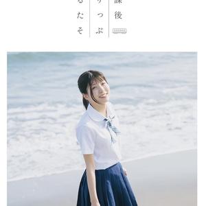 放課後とりっぷ【パッケージ版】デジタル写真集+特典映像