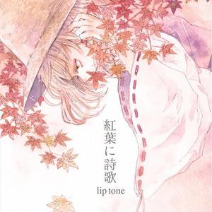 【東方アレンジCD】紅葉に詩歌