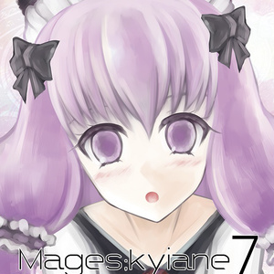Mages;kyiane 7 ダウンロード版