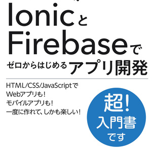 初心者でも大丈夫!! IonicとFirebaseでゼロからはじめるアプリ開発
