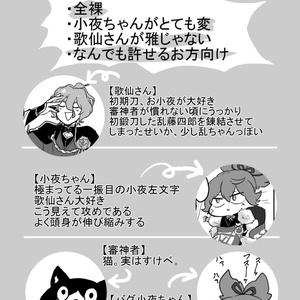 ノンストップ!!バグ小夜ちゃん!