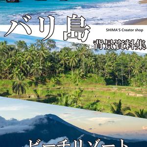 バリ島 背景写真素材集 ビーチリゾート&ウブドの風景