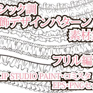 ゴシック調 服飾デザインパターン素材集 フリル編 EPS・PNG・CLIP STUDIO PAINT・コミスタ・イラスタセット