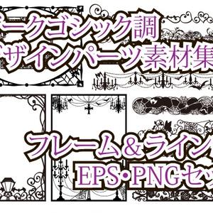 ダークゴシック調デザインパーツ素材集 フレーム&ライン編 EPS・PNGセット