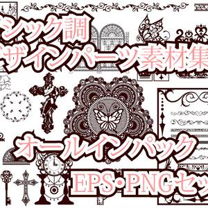 ゴシック調デザインパーツ素材集 オールインパック EPS・PNGセット