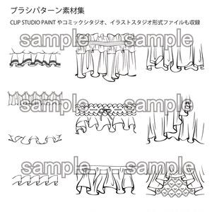 ゴシック調 服飾デザインパターン素材集Ⅱ フリル編 Vol.1 EPS・PNG・CLIP STUDIO PAINT・コミスタ・イラスタセット