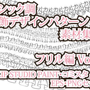 ゴシック調 服飾デザインパターン素材集Ⅱ フリル編 Vol.2 EPS・PNG・CLIP STUDIO PAINT・コミスタ・イラスタセット