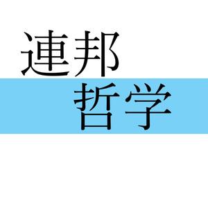 【一般向け】連邦哲学【FO4】