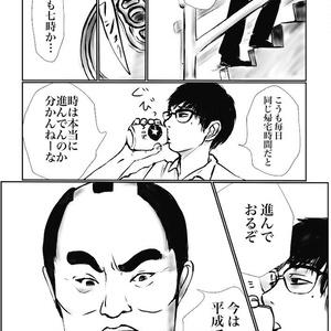 江戸社員⦅電子版⦆