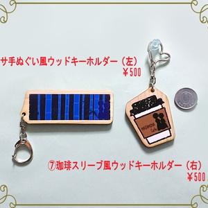 NEW6/30追加有【ツルネ・マサ湊】 アクキー&ICカードステッカー
