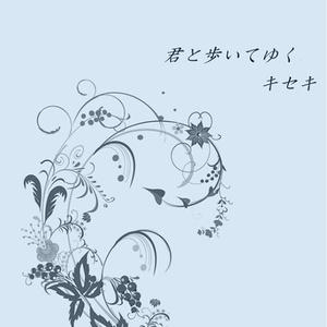 【マサ湊・ツルネ】君と歩いてゆくキセキ