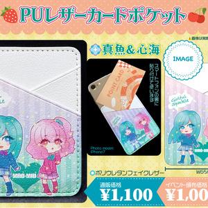 あわキラ☆ゆめかわPUレザーカードポケット/真魚&心海