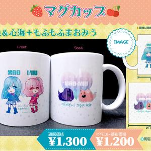 あわキラ☆ゆめかわマグカップ/真魚&心海