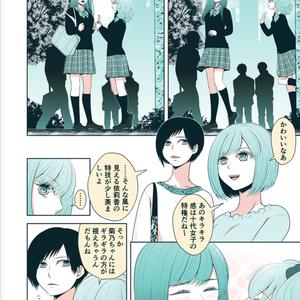 《DL販売》至智詼諧×あわキラ-大人女子と女子高生-