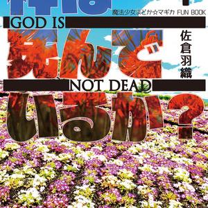 神は死んでいるか? 1
