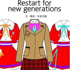 Restart for new generations