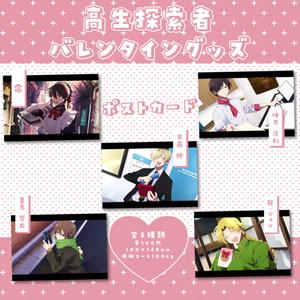 【高生探索者】ポストカード【バレンタイン】