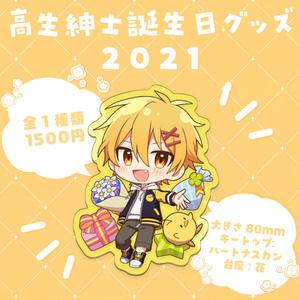 高生紳士誕生日グッズ2021
