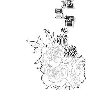 遠呂智の花嫁