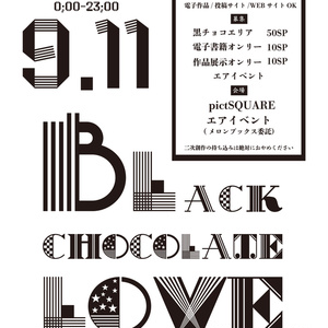 Black chocolate Love give a present