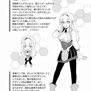SF乙女ADV「華氏98.6度」副読本