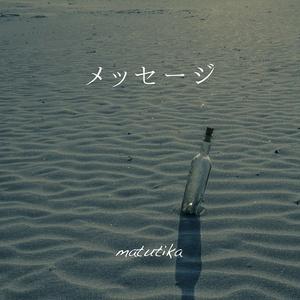 メッセージ (一周年記念CD付き)