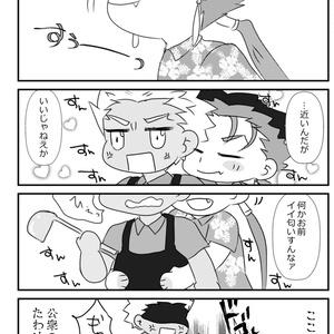 オレらの自由研究