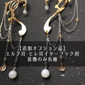 【追加オプション品】イヤーフック用装飾のみ各種