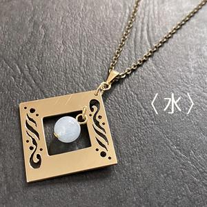 〈属性符〉真鍮×天然石ネックレス