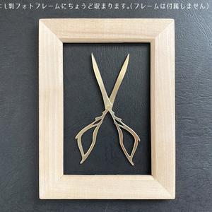〈水鋏〉装飾鋏のオブジェ