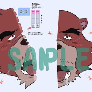『熊徹おめん』(立体お面のペーパークラフト)
